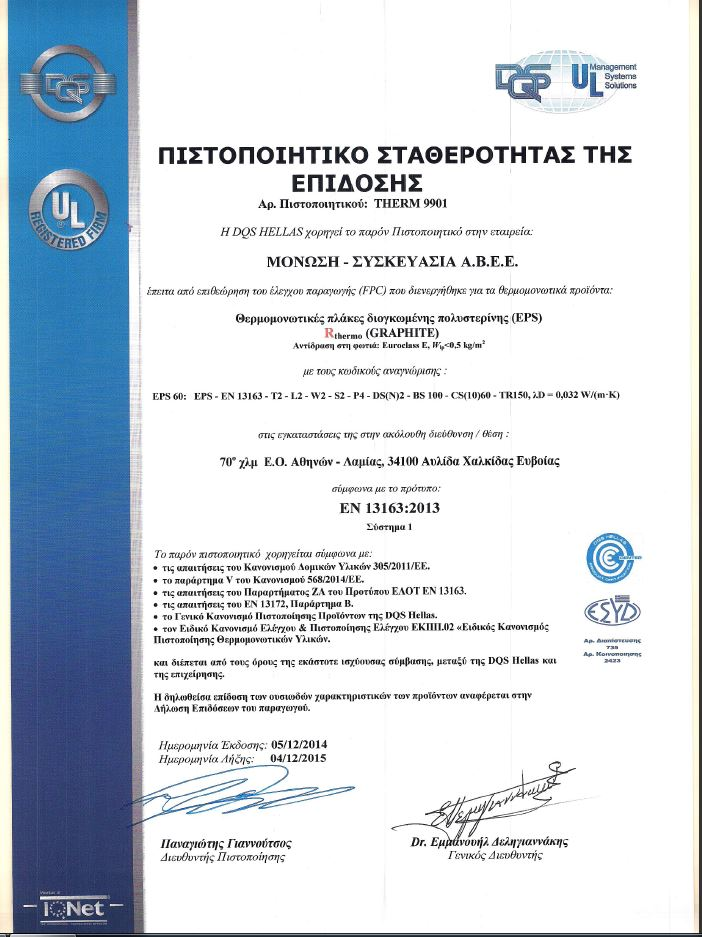 cert rthermo 2015
